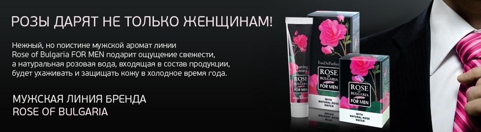 Болгарская косметика в екатеринбурге