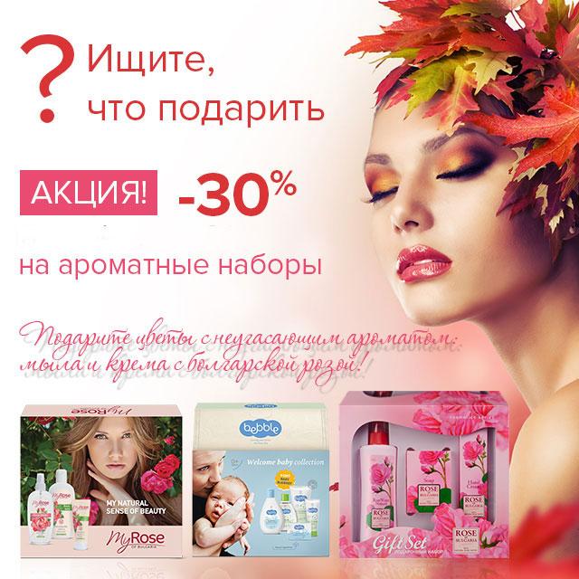Болгарская косметика